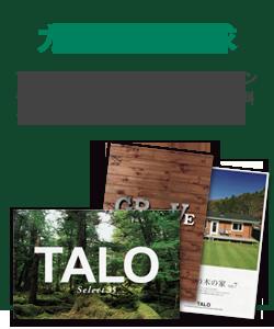 カタログ請求|TALO松本